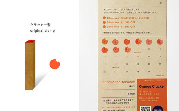 ショップカード・ポイントカードイメージ